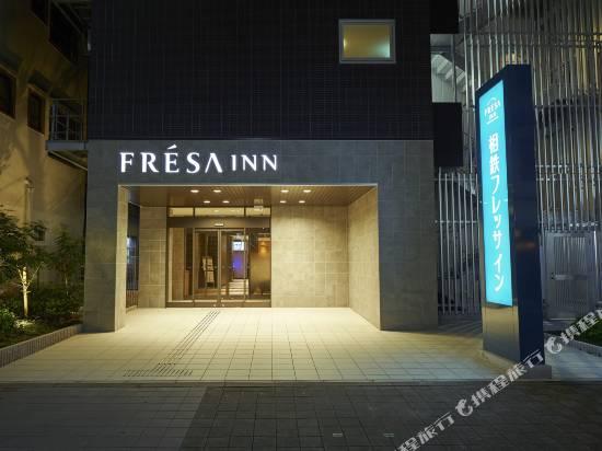 相鐵FRESA INN 大阪心齋橋