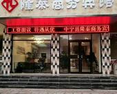 中寧隆泰商務賓館