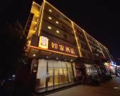 如家酒店(邯鄲叢台路滏東大街店)