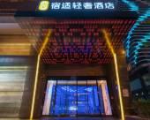 宿適輕奢酒店(上海漕河涇店)