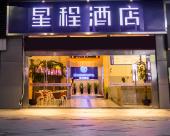 星程酒店(桐鄉市政府店)