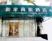 如家商旅酒店(北京交通大學東門店)