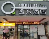 逸米酒店(廣州鳳凰新村地鐵站店)