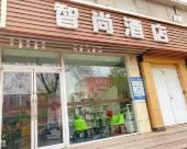 智尚酒店(北京中關村店)