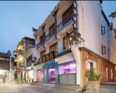 希諾酒店(黃山屯溪老街景區店)