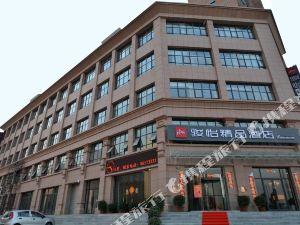 尚客優駿怡精品酒店(滎陽店三公路店)