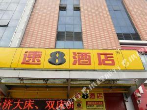 速8酒店(海陽金海螺廣場店)