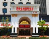 維也納國際酒店(上海浦江店)