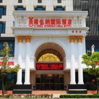 維也納國際酒店(上海浦江店)酒店預訂