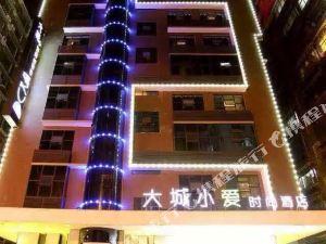 邵陽大城小愛時尚酒店