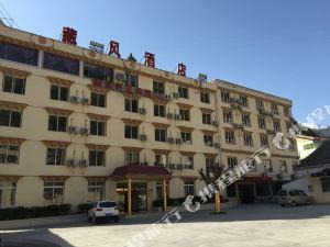 黑水藏風酒店