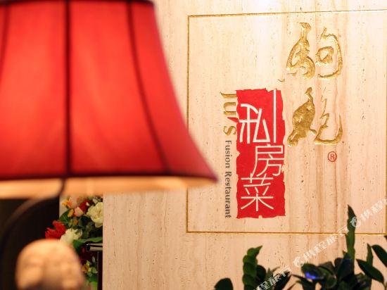 深圳999丹楓白露酒店(999 Royal Suites & TowersShenzhen)中餐廳