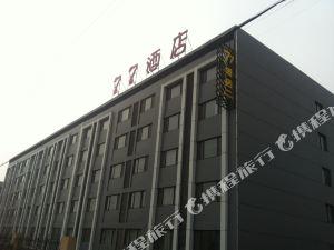 隆堯邢台77酒店