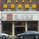 喆啡酒店(安慶人民路步行街店)