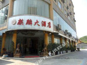 羅甸麒麟酒店