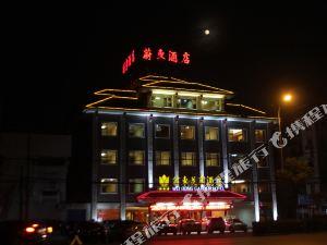 荊州蔚東花園酒店