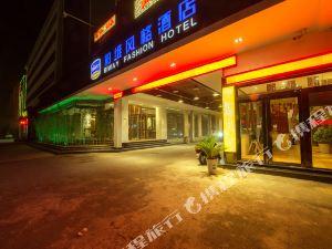 柏維風格酒店(濮陽火車站店)
