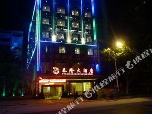 岑溪泰隆大酒店