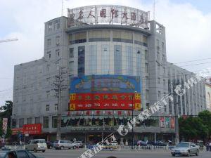 淮南東方名人國際大酒店