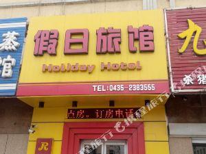梅河口假日旅店