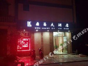 象州鼎昌大酒店