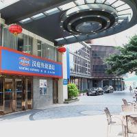 漢庭酒店(廣州西塱地鐵站店)酒店預訂