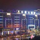 瑞安中萊大酒店