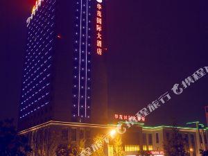 黃山華茂國際大酒店