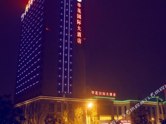 Huamao International Hotel