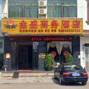 澄邁金盛商務酒店