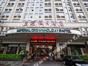 晉江皇冠假日酒店