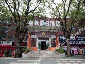 韶山皇廷假日酒店