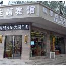 徐州城市印象主題賓館
