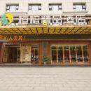 漢中恒榕精品酒店