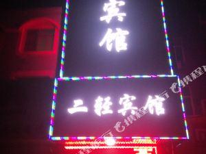 安國二輕快捷賓館(原二輕招待所)