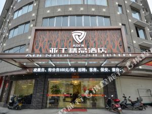 龍泉亞丁精品酒店