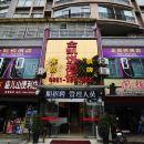 清鎮金凱悅酒店
