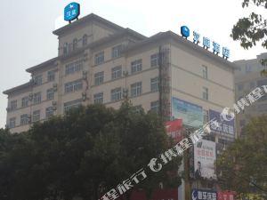 (新品)漢庭酒店(紅安沃爾瑪廣場店)