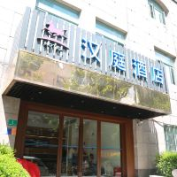 漢庭酒店(上海嘉善路店)酒店預訂