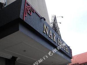 山打根魏亞貴酒店(Nak Hotel Sandakan)