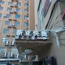 蘭考新亞快捷賓館