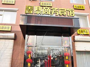 四平鑫鼎商務賓館四中店