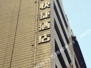 尚客優快捷酒店(射洪太和大道店)