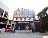 宏洋精品酒店(福州西二環路店 )