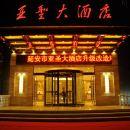 延安亞聖大酒店