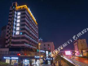 如家精選酒店(昆明翠湖店)