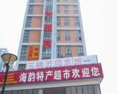 連雲港芳園旅館