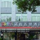 諾庭連鎖酒店(韶關西河客運站店)