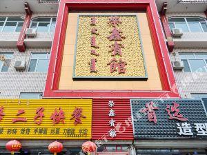 林西榮鑫賓館