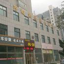 昌樂齊城名居商務賓館